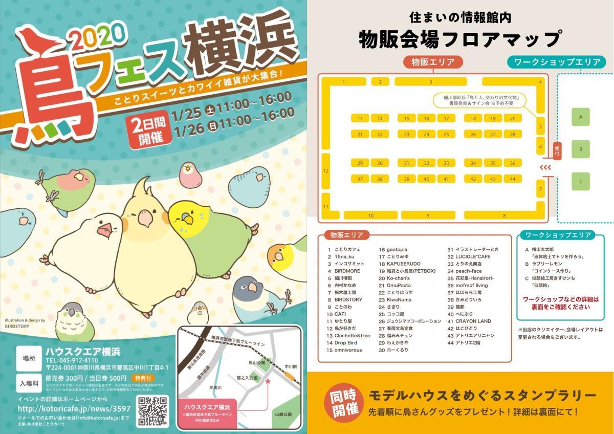 鳥フェス横浜が2020年1月25日、26日にハウスクエア横浜にて開催