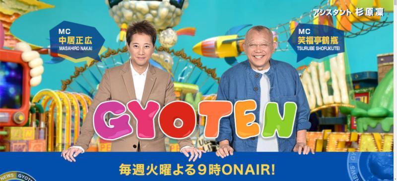 日本テレビ系列「世界仰天ニュース」の画像(公式HPより引用)
