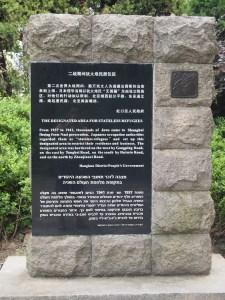 Shanghai Ghetto marker