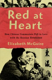 Red at Heart by Elizabeth McGuire