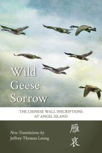 Translations Angel Island poems