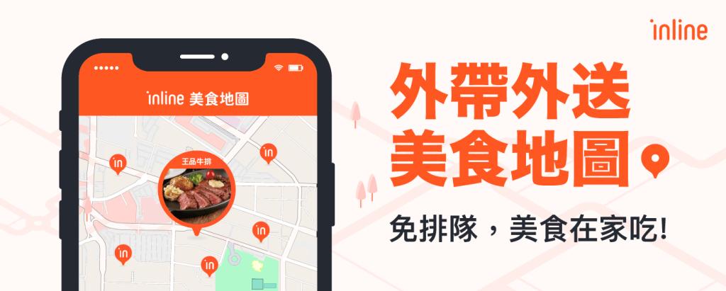 inline 美食地圖