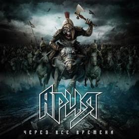 Ария - Через все времена (2014)