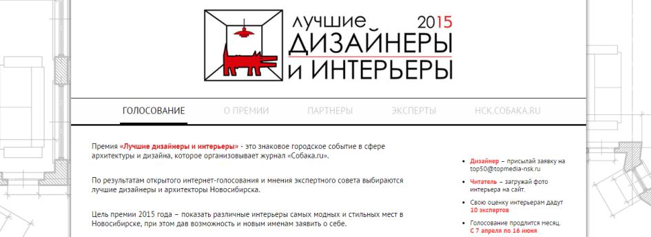 Лучшие дизайнеры и интерьеры Новосибирска 2015