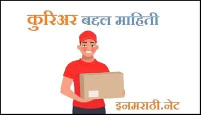 courier-information-in-marathi