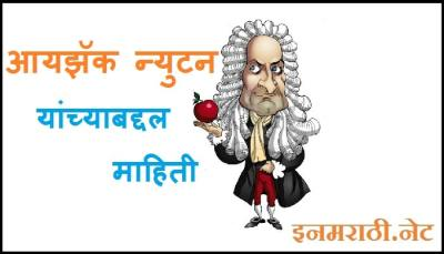 sir-isaac-newton-information-in-marathi