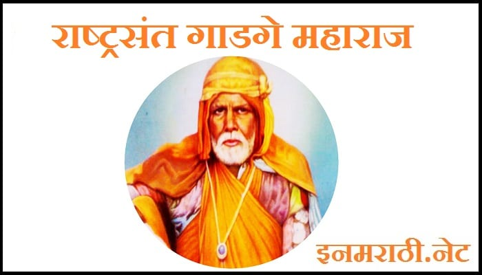 sant-gadge-baba-information-in-marathi