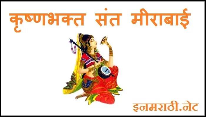 sant-mirabai-information-in-marathi