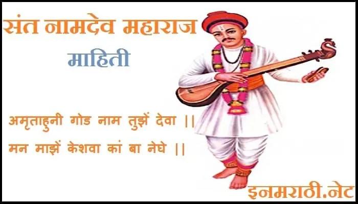 sant-namdev-information-in-marathi