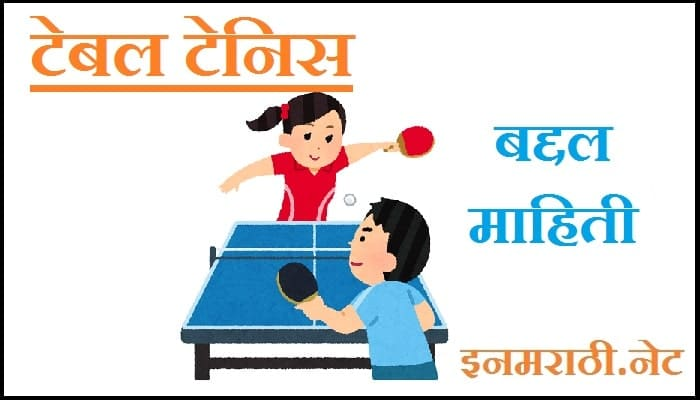 table-tennis-information-in-marathi