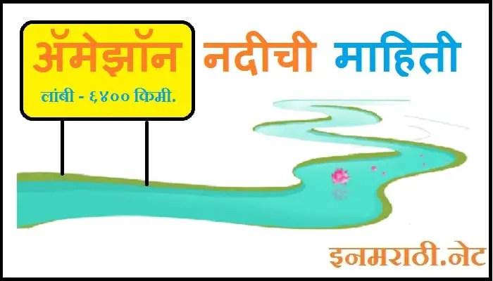amazon river information in marathi