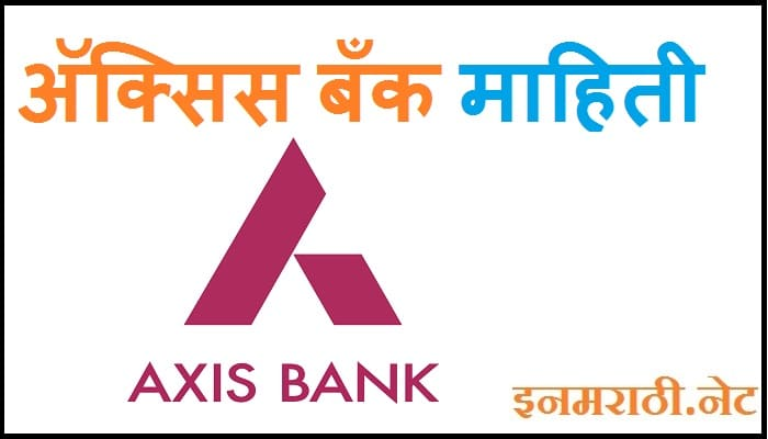 axis-bank-information-in-marathi