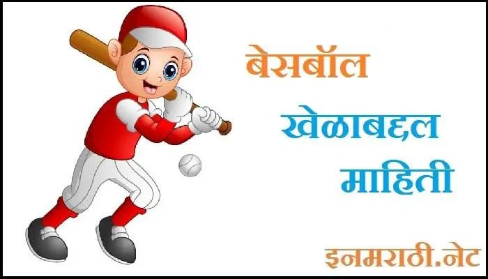 baseball-information-in-marathi