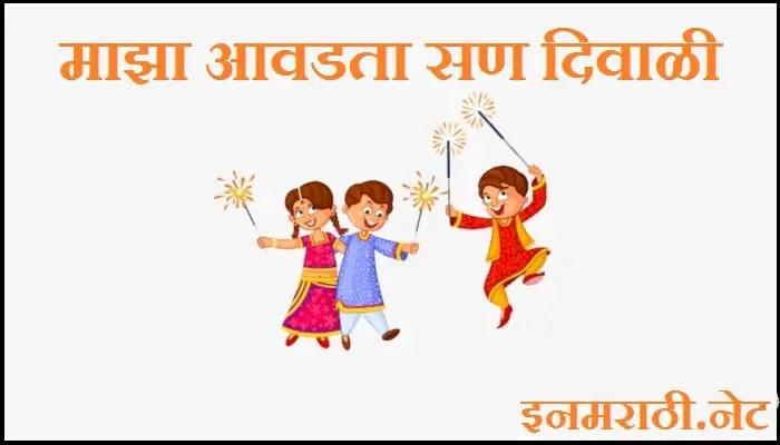 diwali-essay-in-marathi