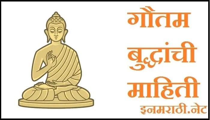 gautam-buddha-information-in-marathi