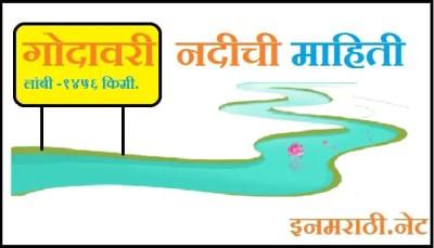 godavari river information in marathi