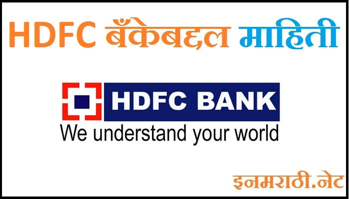 hdfc bank information in marathi