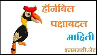 hornbill bird information in marathi