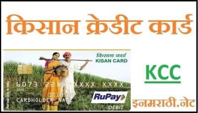 kisan-credit-card-information-in-marathi