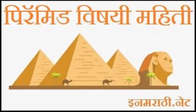 pyramid-information-in-marathi