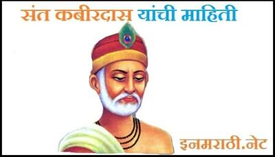 sant-kabir-information-in-marathi