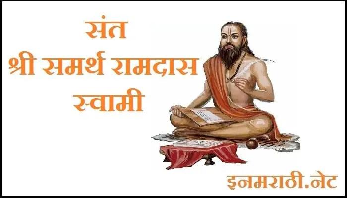 sant-ramdas-information-in-marathi