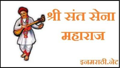 sant sena maharaj information in marathi