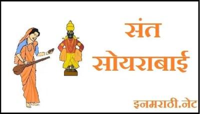 sant soyarabai information in marathi