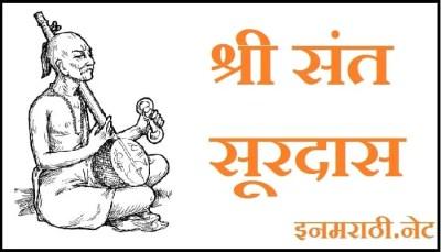 sant surdas information in marathi