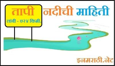 tapi river information in marathi