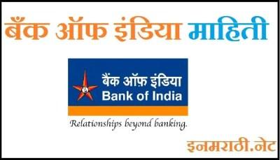 bank of india information in marathi