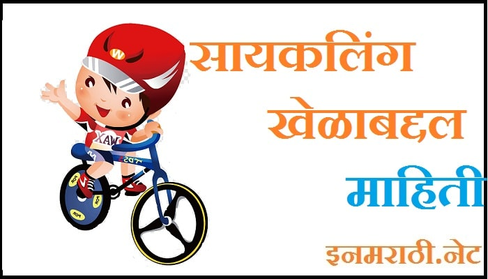 cycling information in marathi