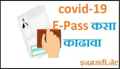 e pass maharashtra apply online