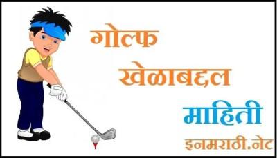 golf information in marathi