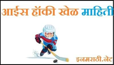 ice hockey information in marathi