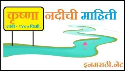 krishna river information in marathi