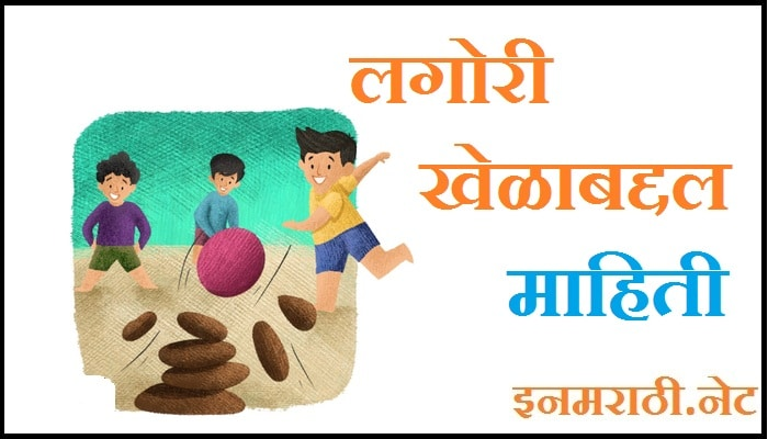 lagori information in marathi