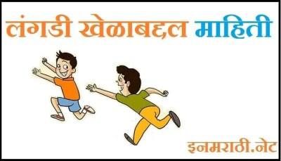 langdi information in marathi
