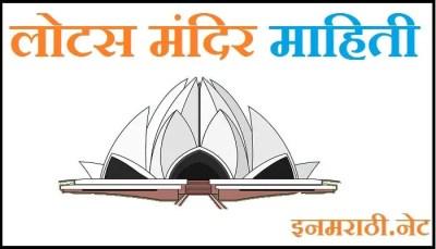 lotus temple information in marathi