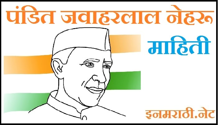pandit jawaharlal nehru information in marathi