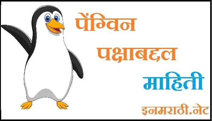 penguin information in marathi