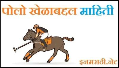 polo game information in marathi language
