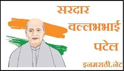 sardar vallabhbhai patel information in marathi