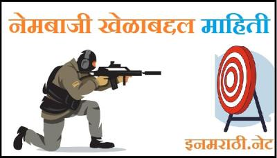 shooting information in marathi wikipedia