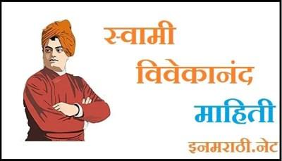 swami vivekananda information in marathi