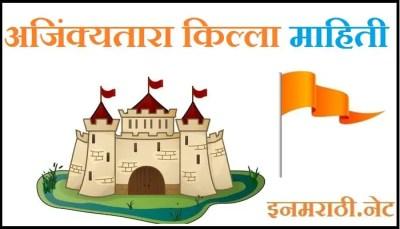 ajinkyatara fort information in marathi