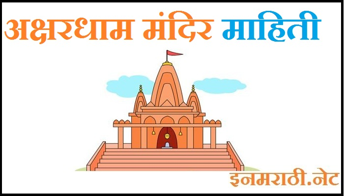 akshardham temple information in marathi