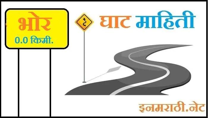bhor ghat information in marathi