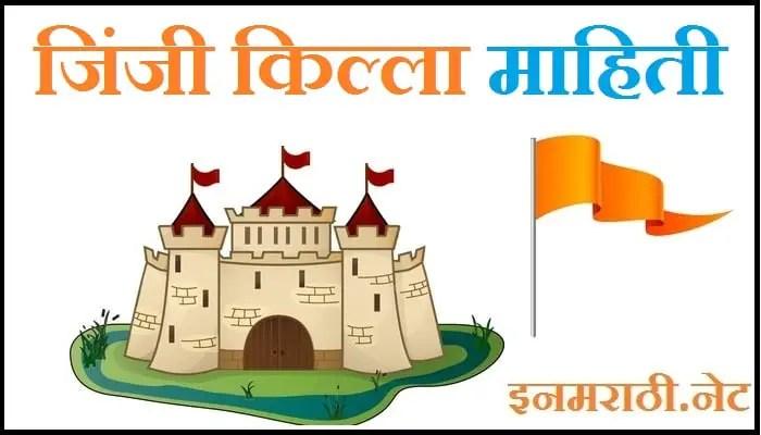 jinji fort information in marathi