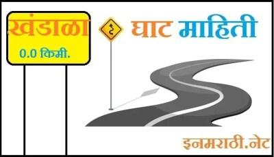 khandala ghat information in marathi